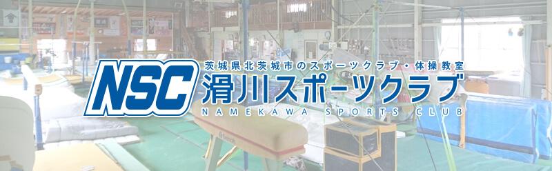 NSC 茨城県北茨城市のスポーツクラブ・体操教室 滑川スポーツクラブ NAMEKAWA SPORTS CLUB