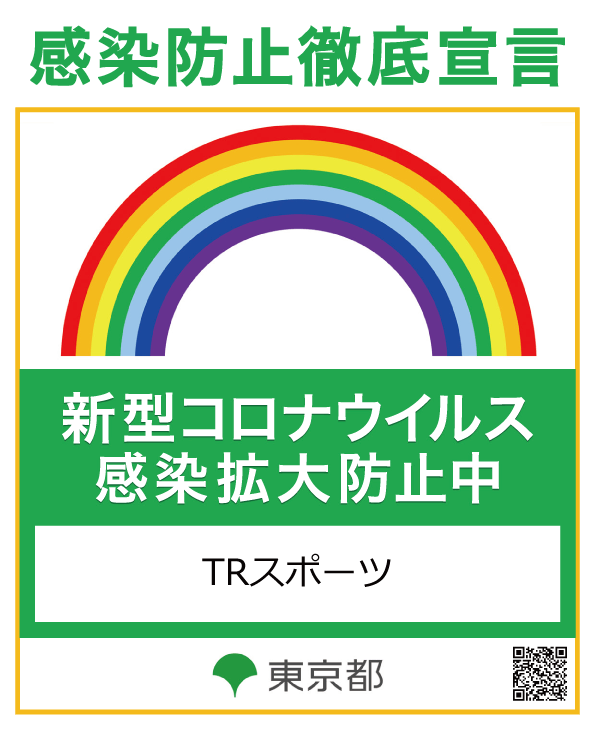 感染防止徹底宣言 新型コロナウイルス感染拡大防止中 TRスポーツ 東京都