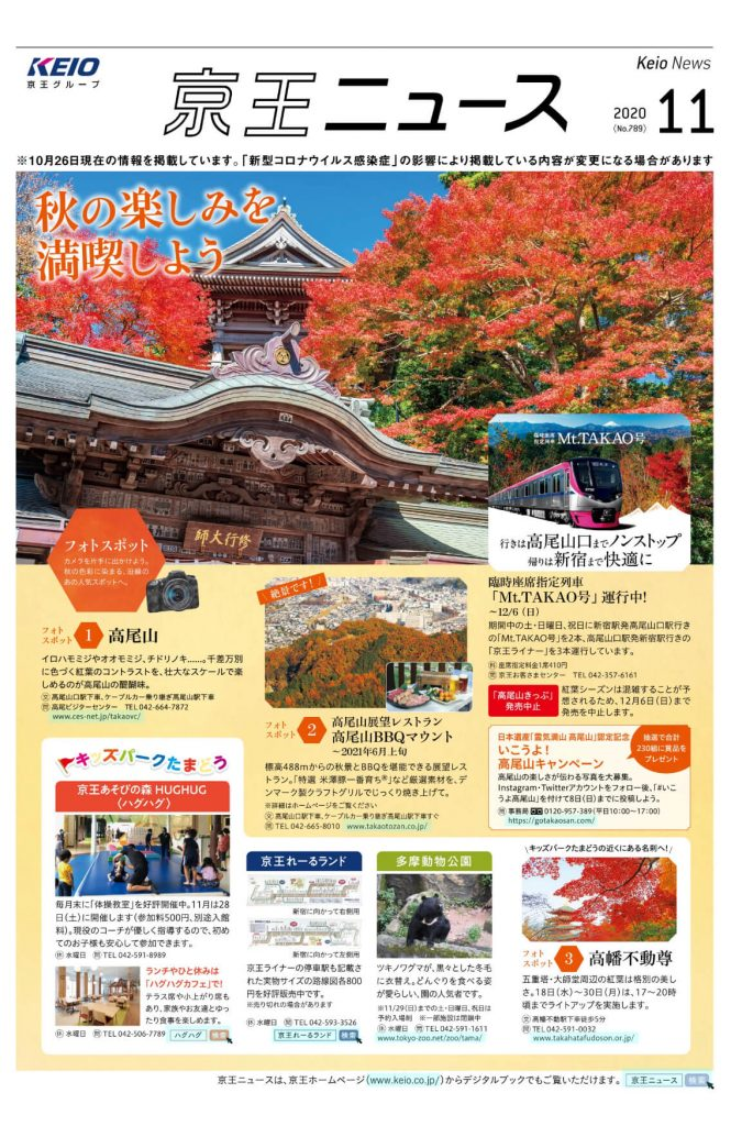 京王ニュース 2020年11月号表紙
