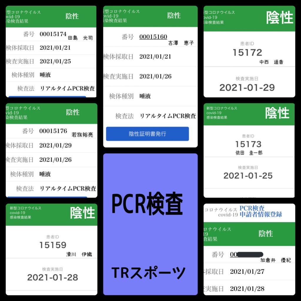 PCR検査 TRスポーツ