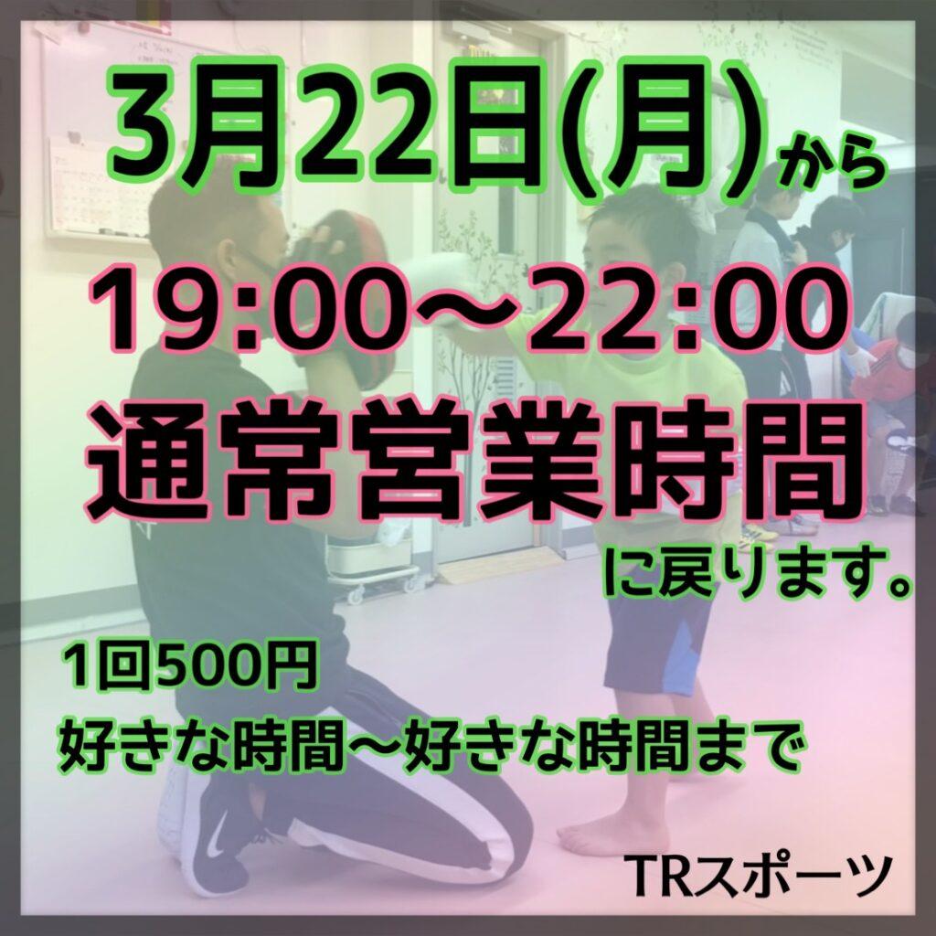 3月22日(月)から19:00〜22:00 通常営業に戻ります
