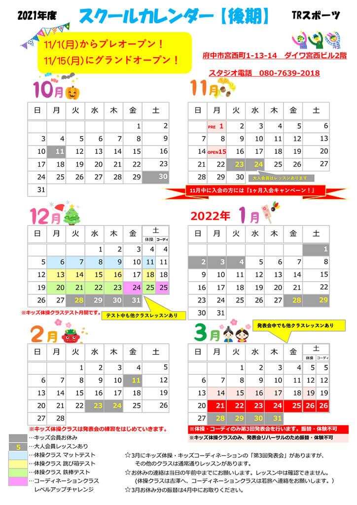 スクールカレンダー 【後期】
